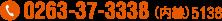TEL.0263-37-2618(内線)5208