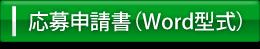 応募申請書(Word型式)