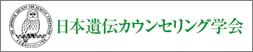 日本遺伝カウンセリング学会